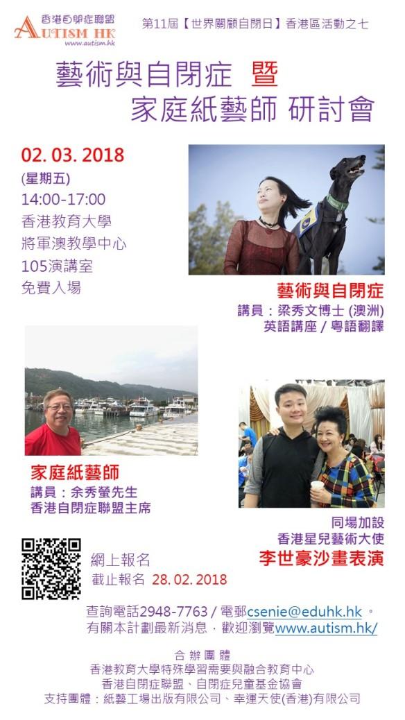V1-20180302-Poster